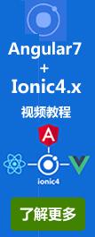 ionic4视频教程