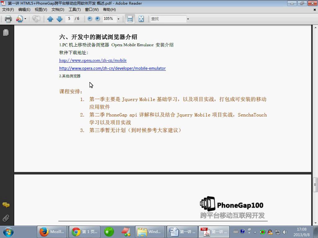 HTML5+PhoneGap 跨平台移动应用软件开发 概述